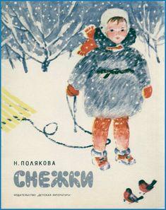 Оригинал взят у terentiussk в СНЕЖКИ (1967). Надежда Полякова. Художница Ольга Богаевская Раз шажок. Два шажок. Под ногой скрипит снежок. На шнурке ботинка –…
