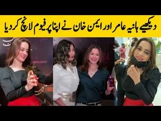 Hania Aamir And Aiman Khan At Launch of Her Perfume Brand - YouTube Aiman Khan, Product Launch, Perfume, Youtube, Youtubers, Fragrance, Youtube Movies