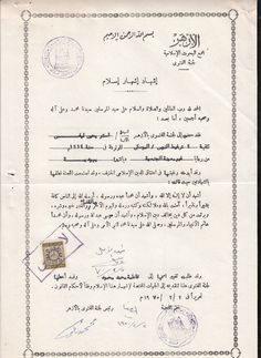 Egypt Judaica 1970 Certificate from Al Azhar Jewish Lady Converted to Islam | eBay