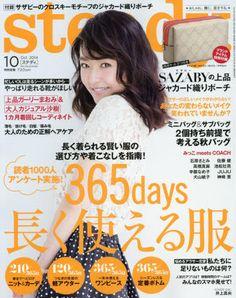 Inoue Mao, 365days, North America, Japanese, Free, October 2014, Magazines, Asian, Journals