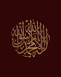 2709 Best Favourite images in 2019 | Islamic art calligraphy