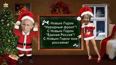 Поздравление Путина с 2013,которое не попало и не попадет на экраны ТВ российский каналов!