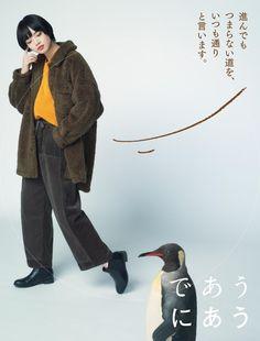 であうにあう MOVIE 「カケル」 主演:菅田将暉 小松菜奈 | niko and ...(ニコアンド)OFFICIAL SITE