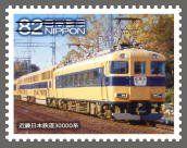 Stamp: Kintetsu 30000 (Japan) (Japanese Railways Series 4) Mi:JP 8189,Sak:JP C2282b