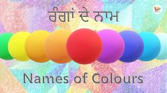 Punjabi Colours || ਰੰਗਾਂ ਦੇ ਨਾਮ || रंगों के नाम || رنگاں دے نام Names, Colours, Different Colors, Vocabulary, The Creator, King, Education, Learning, Videos