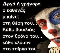 Funny Greek Quotes, Bad Quotes, Sarcastic Quotes, Wise Quotes, Words Quotes, Funny Quotes, Inspirational Quotes, Sayings, General Quotes