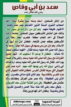 Your friend Nasser saad is using FriendLife and would love it if you joined them Quran Quotes Love, Arabic Quotes, Islamic Quotes, Islam Hadith, Islam Quran, Tafsir Coran, Arabic Lessons, Islamic Information, Coran Islam