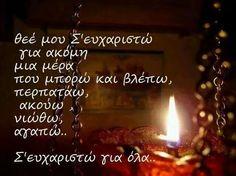 Το να πιστεύεις στον θεό δεν σε κάνει άνθρωπο τέλειο ούτε αλάνθαστο, σε κάνει να ΠΡΟΣΠΑΘΕΙΣ να μην κάνεις ότι δεν σου αρέσει να σου κανουν. Christus Pantokrator, Orthodox Prayers, Greek Symbol, Smart Quotes, Big Words, Spiritual Path, Greek Quotes, Favorite Quotes, Religion