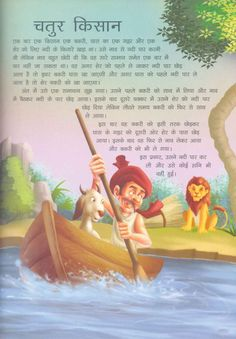 Read this Story of the Clever Farmer in Hindi language: Home ›› Hindi Stories ›› Hindi Moral Stories ›› Stories for Kids No related posts. Stories With Moral Lessons, English Moral Stories, Moral Stories In Hindi, English Stories For Kids, English Story, English Lessons, Hindi Rhymes For Kids, Hindi Poems For Kids, Kids Poems