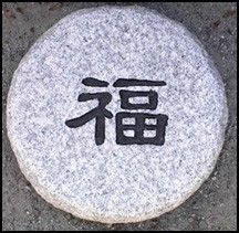 how to say fountain of fortune in chinese