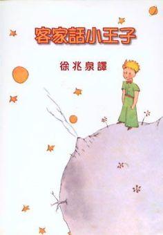 cov_hakka1.jpg (312×450) TAIWAN