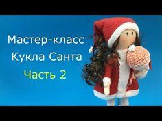 Видео урок -Кукла Санта.