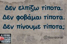 Greek Memes, Funny Greek Quotes, Sarcastic Quotes, Funny Quotes, Drunk Quotes, Tell Me Something Funny, Favorite Quotes, Best Quotes, Drinking Quotes