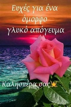 Good Afternoon, Greek Quotes, Wish