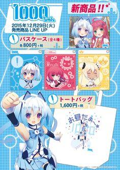 「1000ちゃん」2015年12月29日発売商品