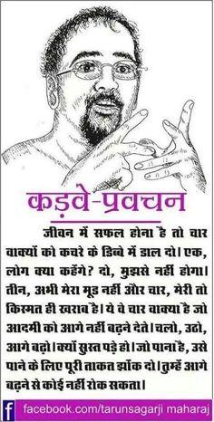 Chankya Quotes Hindi, Inspirational Quotes In Hindi, Gita Quotes, Motivational Picture Quotes, Quotes Positive, Inspiring Quotes, Positive Thoughts, Quotations, Qoutes