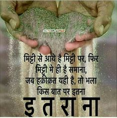 Hindi Quotes, Qoutes, Heart Touching Lines, Good Thoughts, Feelings, Crystals, God, Beautiful, Quotations