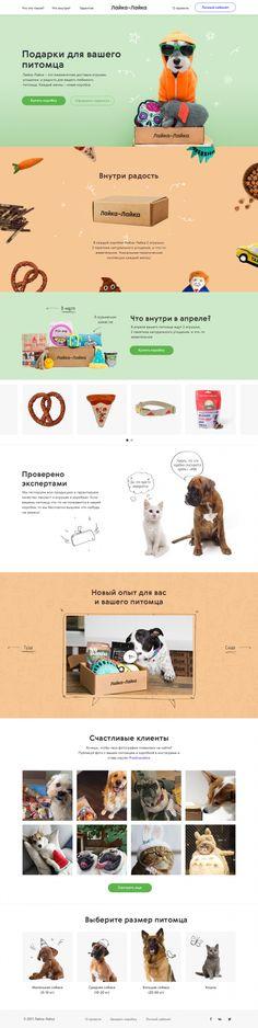 Сервис подарочных коробок для животных | GoDesigner