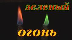 Зеленый цвет пламени : Домашние опыты