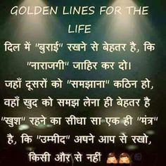 Beautiful Good Life Quotes In Hindi
