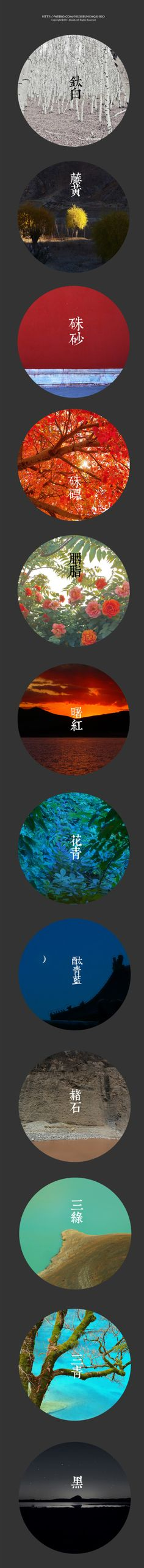 colors (in traditional Chinese painting) with beautiful names
