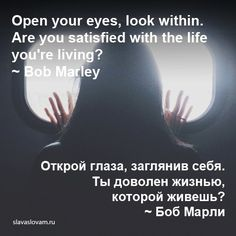 Боб Марли о смысле жизни