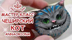 ❤️ ЧЕШИРСКИЙ КОТ  Polymer Clay Cheshire cat Tutorial  Анна Оськина