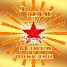 9 мая! С Днем Победы! - анимационные картинки и gif открытки