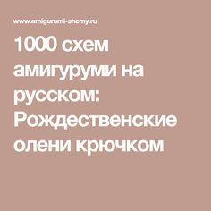 1000 схем амигуруми на русском: Рождественские олени крючком