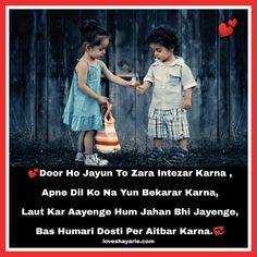 Friendship Shayari in English with Image - Love Shayari Love Quotes In Hindi, Sad Love Quotes, Friendship Shayari, Friendship Quotes, Friend Friendship, Shayari In English, Body Positivity, Perspective Taking, Breakup Quotes