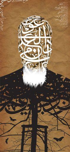 #Who Am I? (#Hamza #Abdelal)