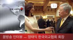 꿈방송 현장 인터뷰 -  정태익 한국외교협회 회장 by 꿈방송 PD 인생기록사 이재관