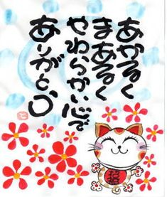 招福猫ギャラリー Self Realization, Japanese Design, Peace Of Mind, Famous Quotes, Neko, Cool Words, Meditation, Knowledge, Thankful
