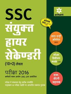 SSC Sanyukat Higher Secondary (10+2) Level Data Entry Operator, Lower Division…