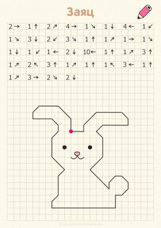 Graph Paper Art, Teaching Activities, Teaching Math, Activities For Kids, English Worksheets For Kids, 1st Grade Worksheets, Square Drawing, Computational Thinking, Geography