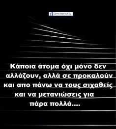 Greek Quotes, Life Quotes, Inspirational Quotes, Wisdom, Words, Angel, Nice, Photography, Quotes About Life