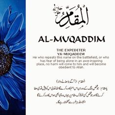 Al Asma Ul Husna 99 Names Of Allah God. The 99 Beautiful Names of Allah with Urdu and English Meanings. Quran Quotes, Quran Verses, Faith Quotes, Apj Quotes, Allah Quotes, Hindi Quotes, Quotations, Qoutes, 100 Names Of Allah