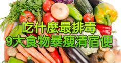 9食物清除宿便 幫你減掉大肚腩 - enews