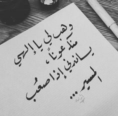 ياااااااااااااا رب ضاقت .. Islamic Inspirational Quotes, Religious Quotes, Islamic Quotes, Muslim Quotes, Spiritual Quotes, Islamic Art, Beautiful Arabic Words, Arabic Love Quotes, Some Quotes