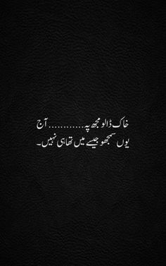 Sad Urdu Poetry For Broken Heart People and Sad Souls Urdu Poetry Romantic, Love Poetry Urdu, My Poetry, True Feelings Quotes, Poetry Feelings, Urdu Quotes, Poetry Quotes, Qoutes, Writing Quotes