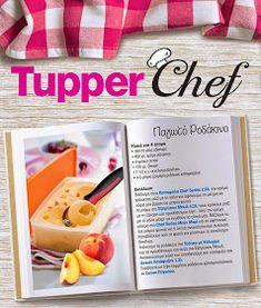 Συνταγες με προϊοντα της Tupper: Παγωτό ροδάκινο Tupperware, Bottle, Blog, Flask, Blogging, Tub, Jars