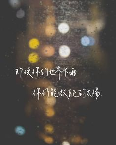 Good Morning Wishes, Good Morning Quotes, Chinese Love Quotes, Chinese Handwriting, Funny Kermit Memes, Korean Anime, Literature Quotes, Heartfelt Quotes, Mindfulness Quotes