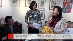 꿈방송 예술토크 - 서양화가 안명혜 작가(2/4) 작품시연 by 꿈방송 PD인생기록사 이재관