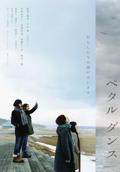 Hiroshi Ishikawa Film Dance, Japanese Design, Japanese Film, Design Art, Graphic Design, Live Action, Graphic Prints, Film Posters, Design Trends