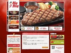WEB Design -Food & Drink ビッグボーイジャパン