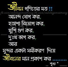 Motivational Quotes About Life In Bengali Motivational Picture Quotes, Funny Quotes, Inspirational Quotes, Hindi Quotes, Quotations, Qoutes, Bangla Love Quotes, Funny Facebook Status, Real Life Quotes
