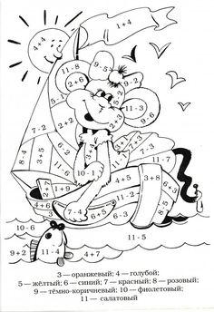 раскраски картинку с примерами 2 класс - Поиск в Google Math Worksheets, Activities For Kids, More And Less, Number Games, Sunday School, 1, Google, Fictional Characters, Mental Calculation