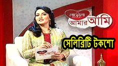 Amar Ami Bangla Talk Show   Amar Ami *18-March-2017*