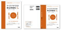 「フードアナリスト検定問題集4級」カバー・表紙・ブックデザイン