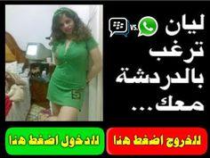 تعارف بنات العراق كاميرا عشوائية الدردشة مع فتيات فقط Skype ~ تعارف العرب…